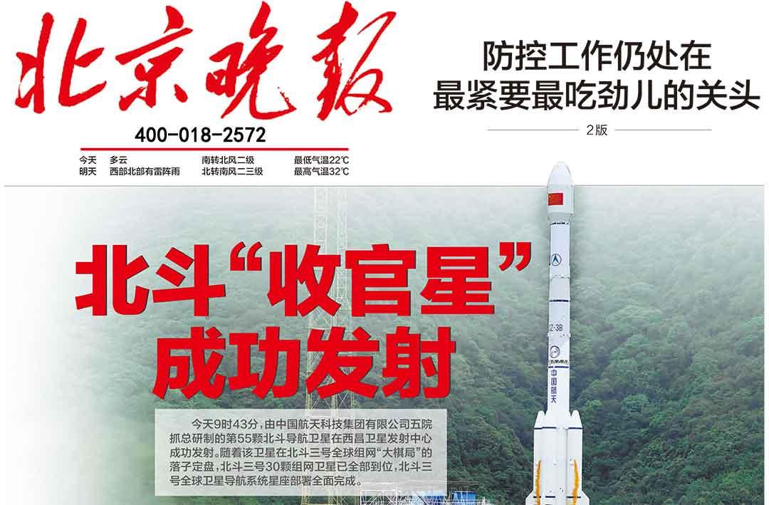 北京晚报登报热线