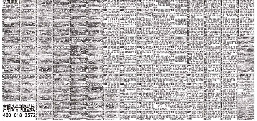 北京晚报登报案例