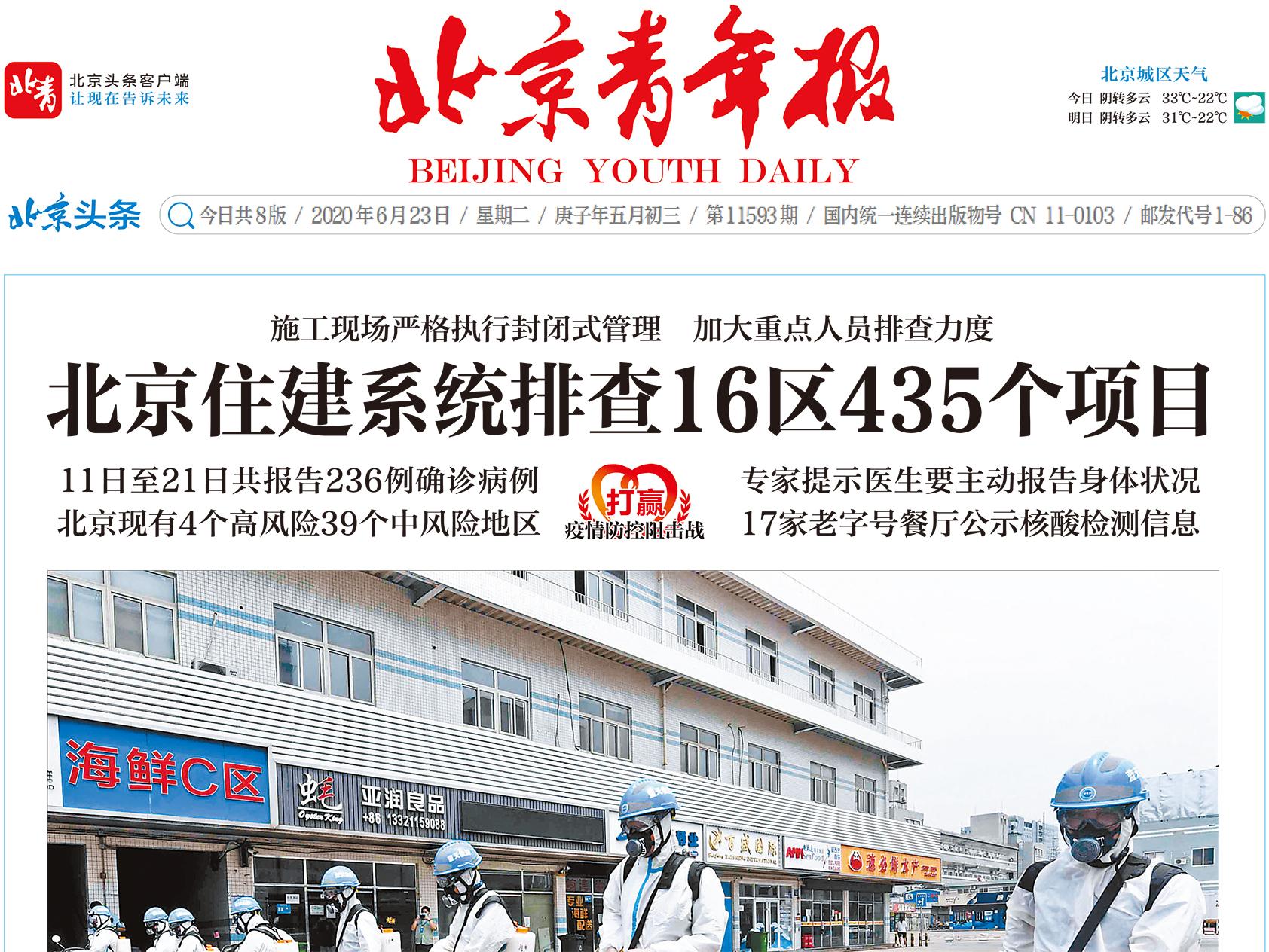 北京青年报广告部热线
