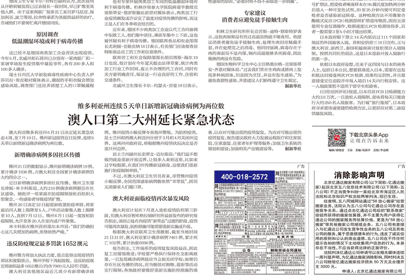 北京青年报挂失登报