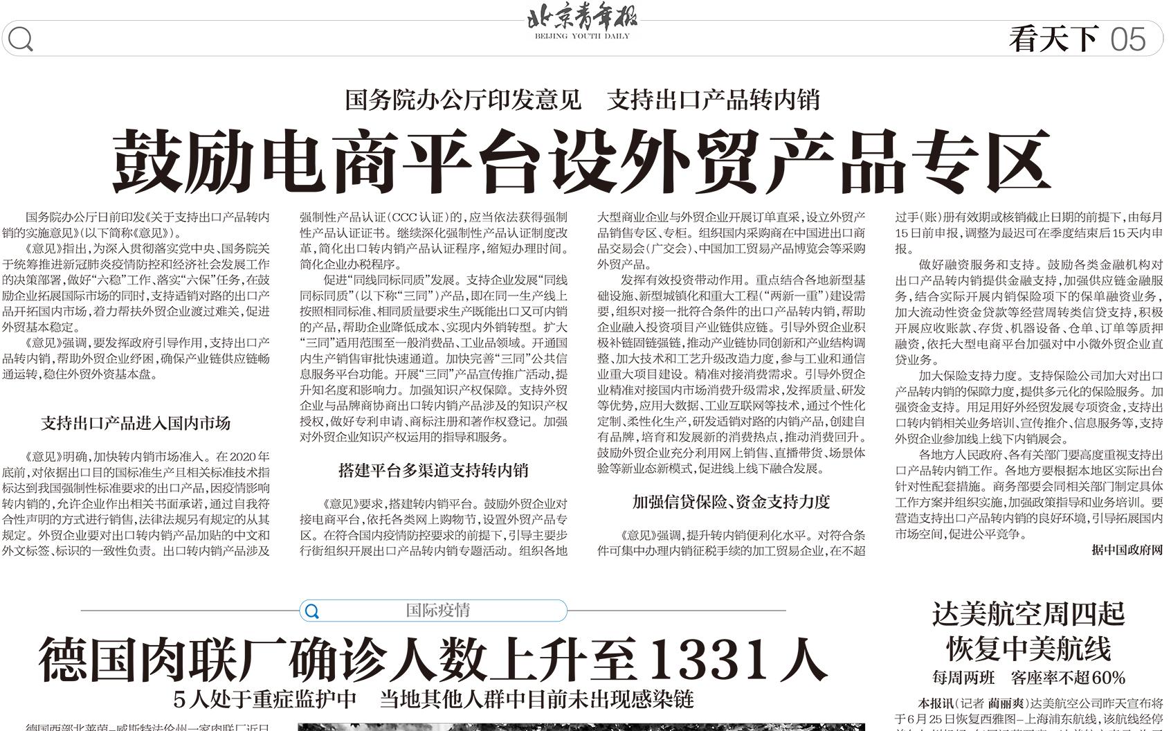 北京青年报遗失登报