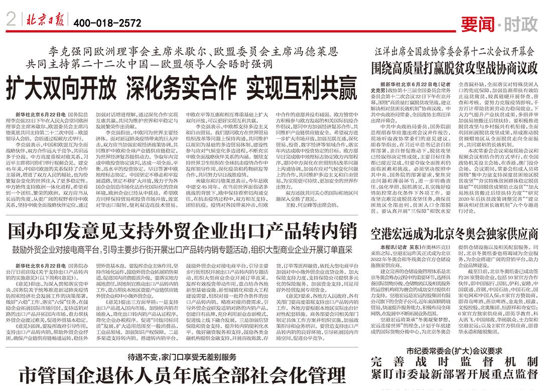 北京日报遗失声明公告刊登