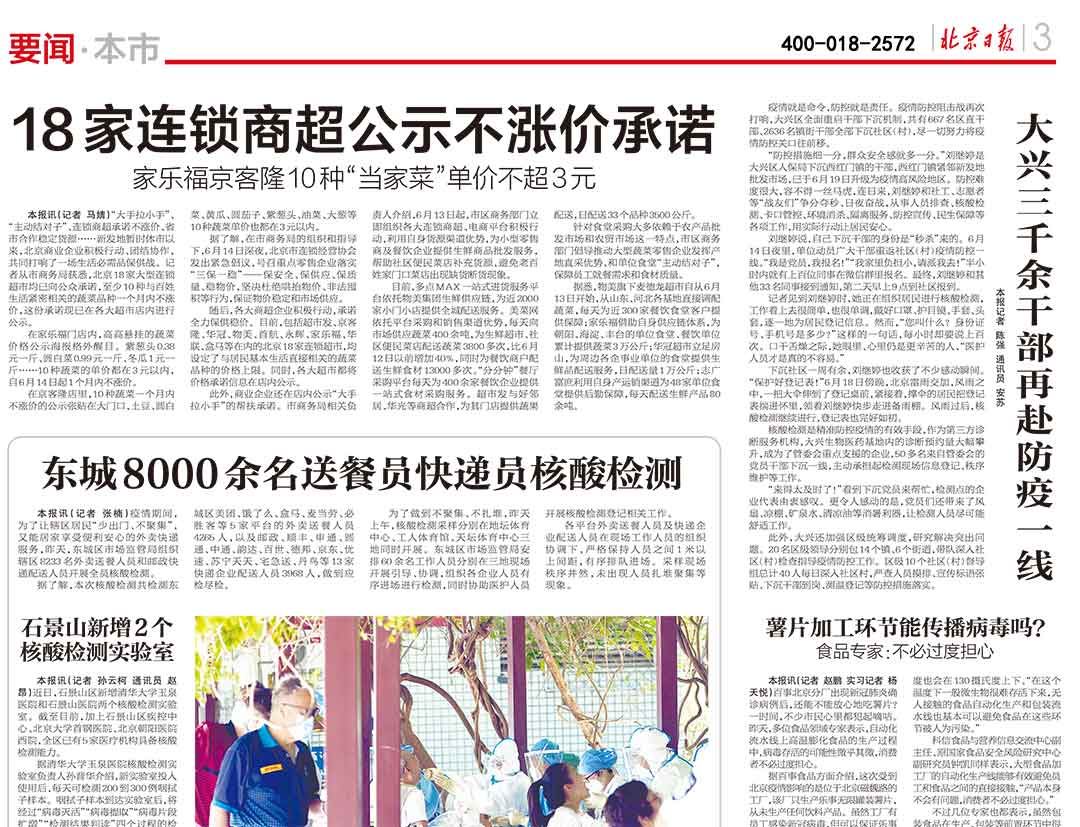 北京日报社