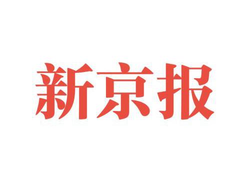 新京报挂失登报