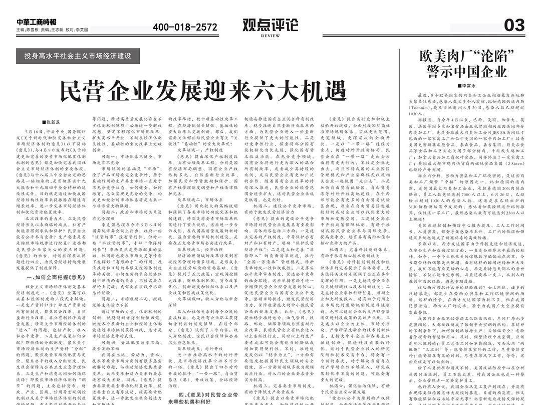 中华工商时报遗失声明公告
