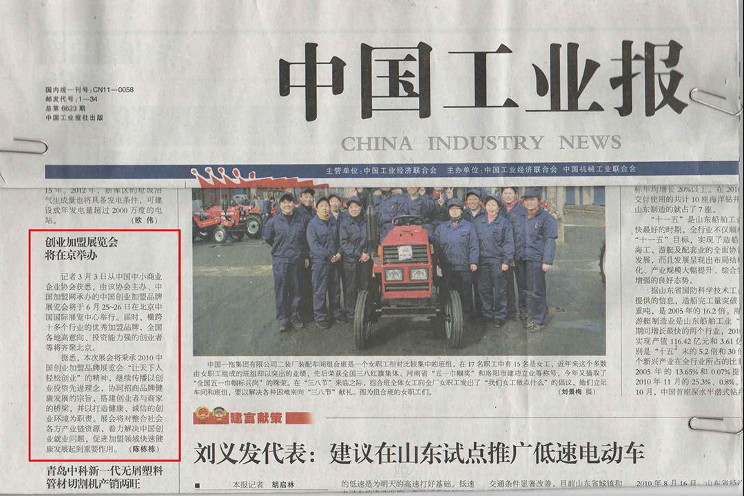 中国工业报社广告部