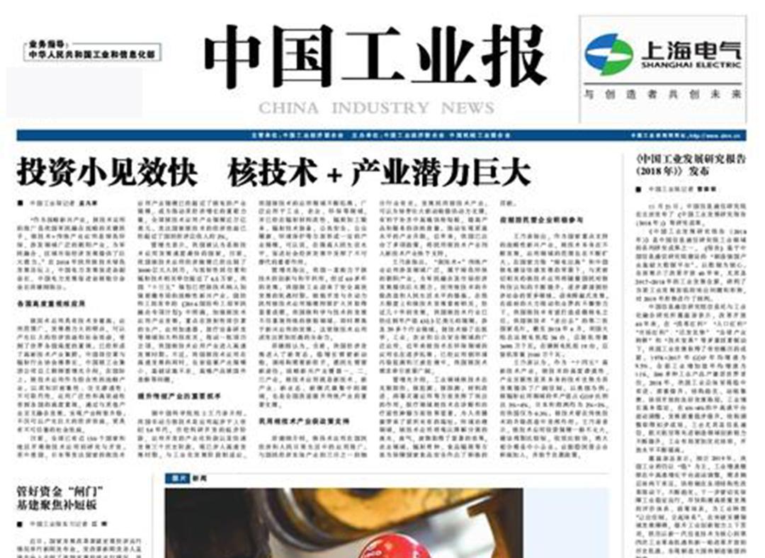 中国工业报挂失登报
