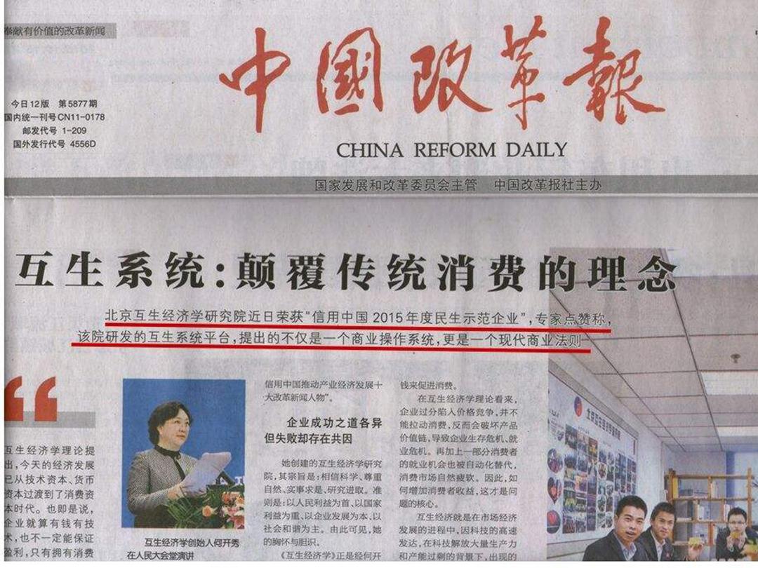中国改革报公告声明登报