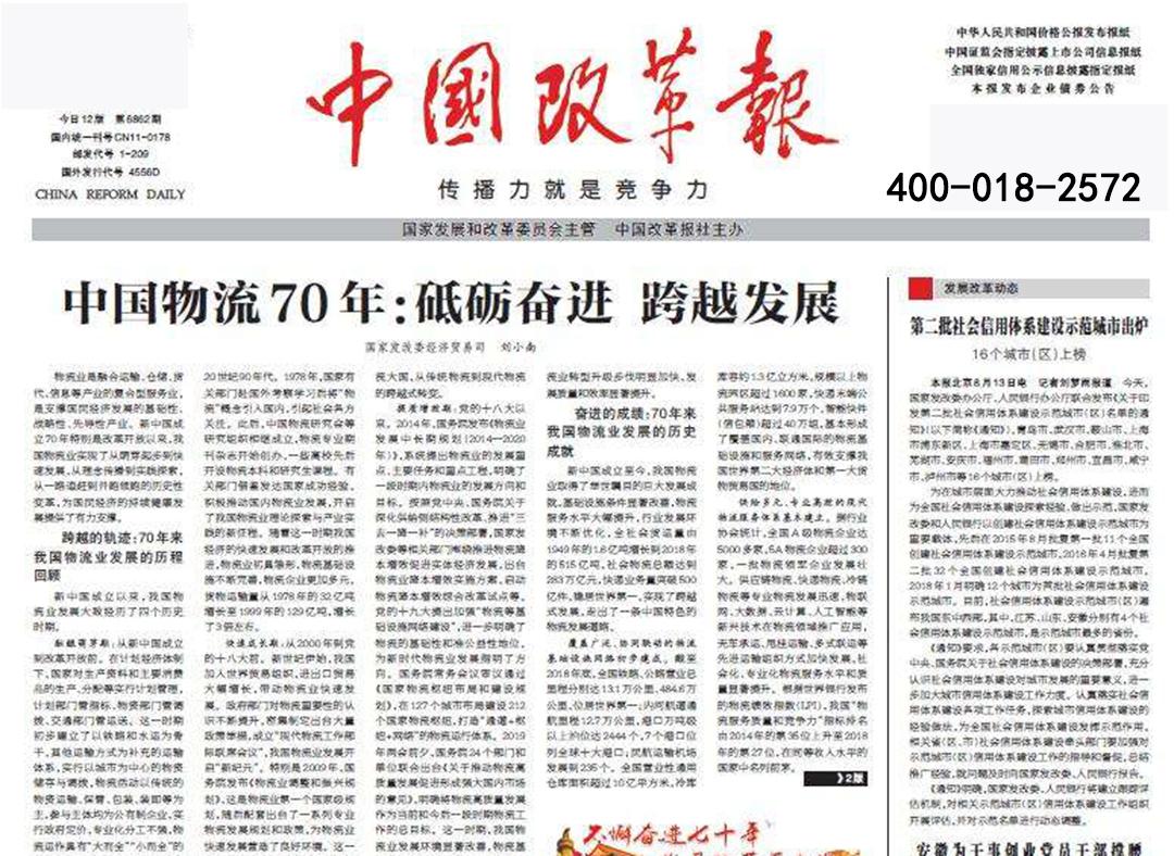 中国改革报挂失登报遗失声明公告