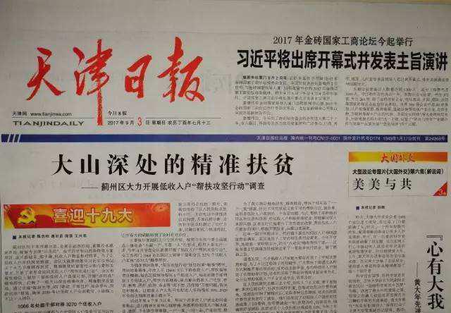 天津日报登报声明