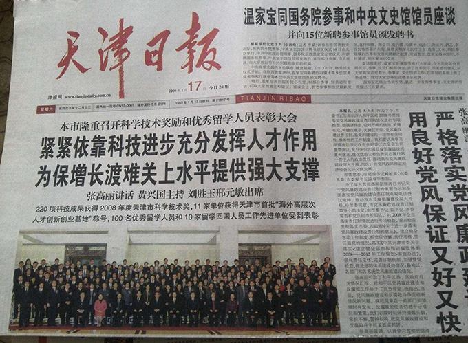 天津日报登报热线电话