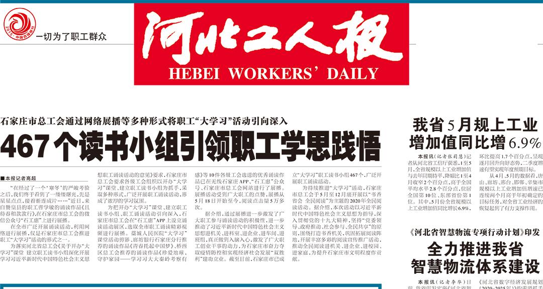 河北工人报登报热线电话