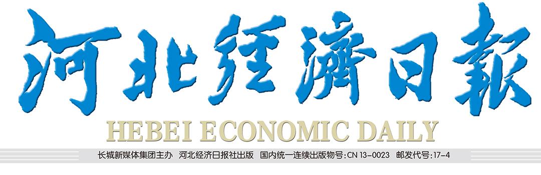 河北经济日报社登报中心