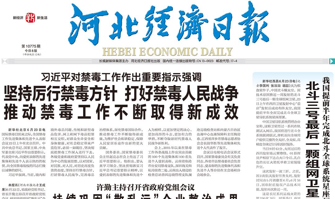 河北经济日报登报热线电话