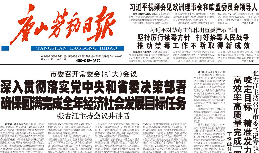 唐山劳动日报登报热线电话