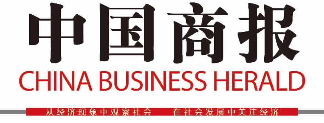 中国商报社登报中心