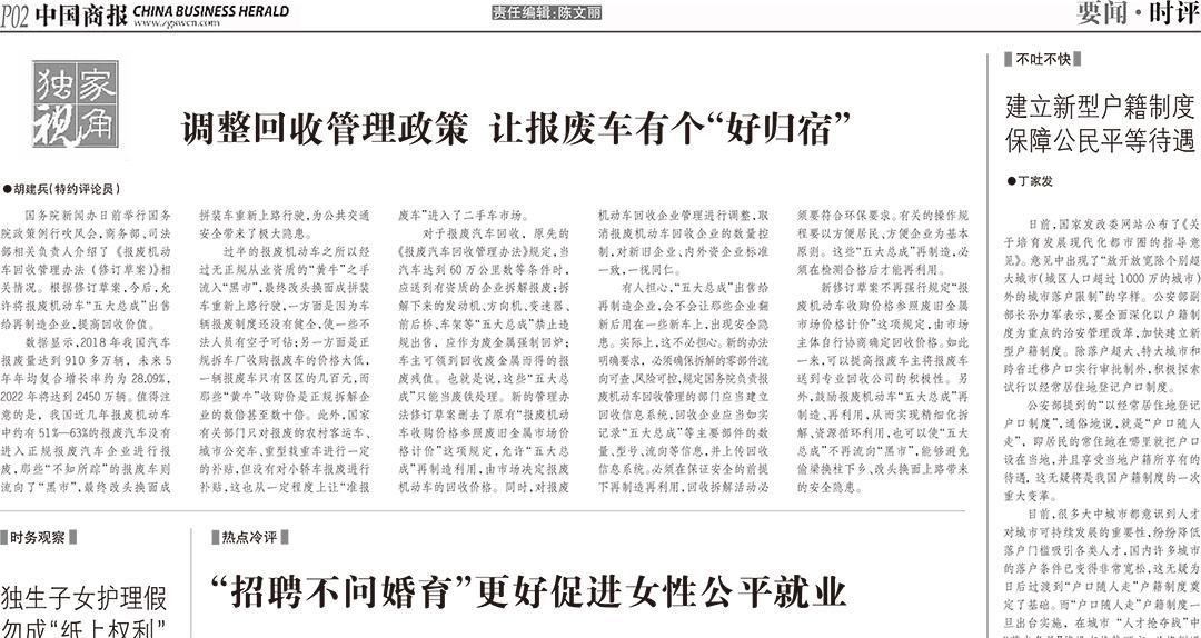 中国商报登报挂失遗失声明公告