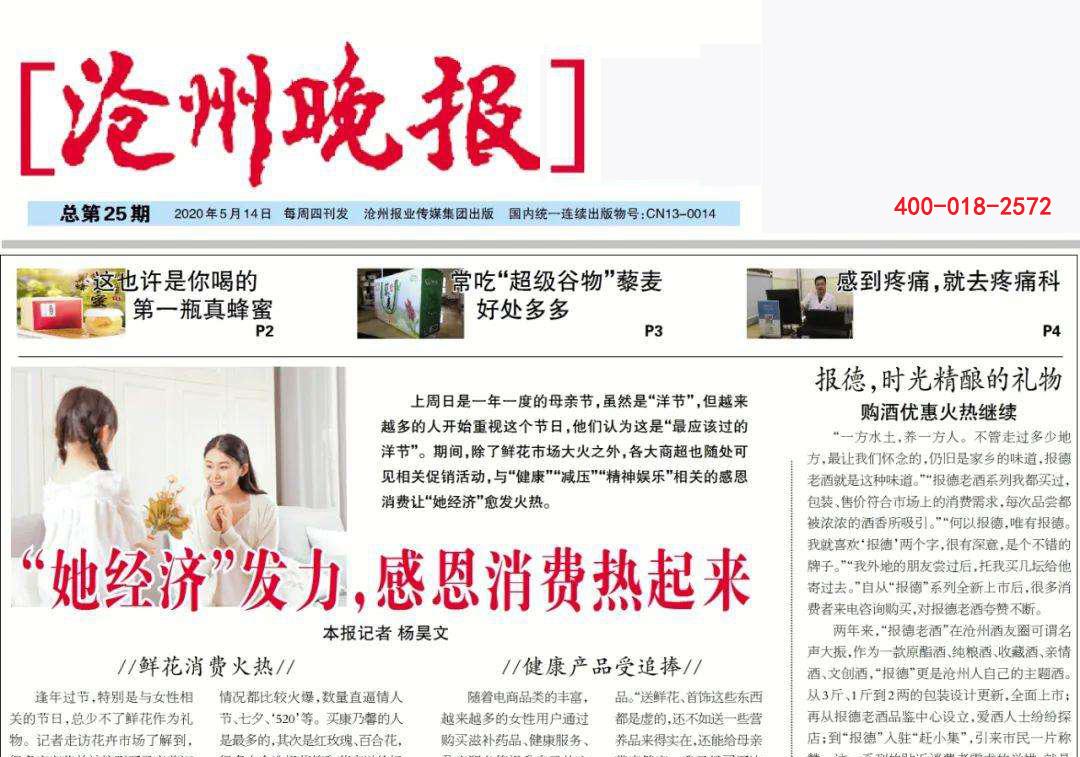 沧州晚报社广告部