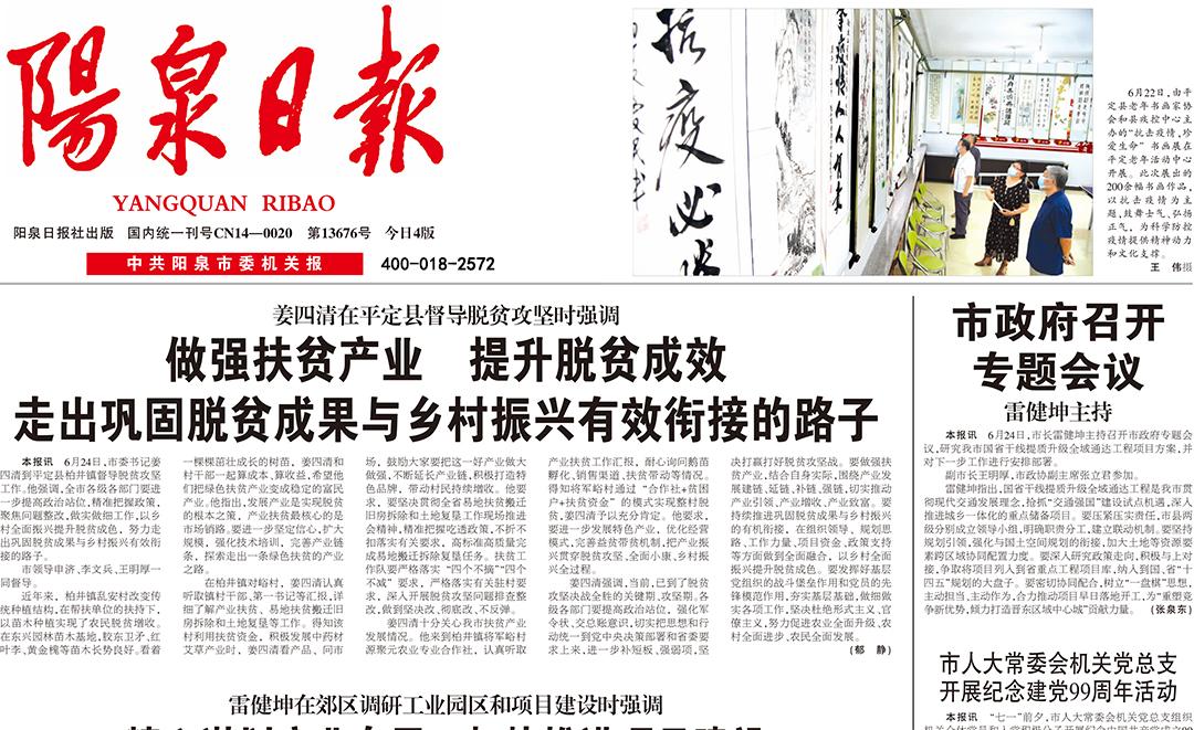 阳泉日报登报热线电话