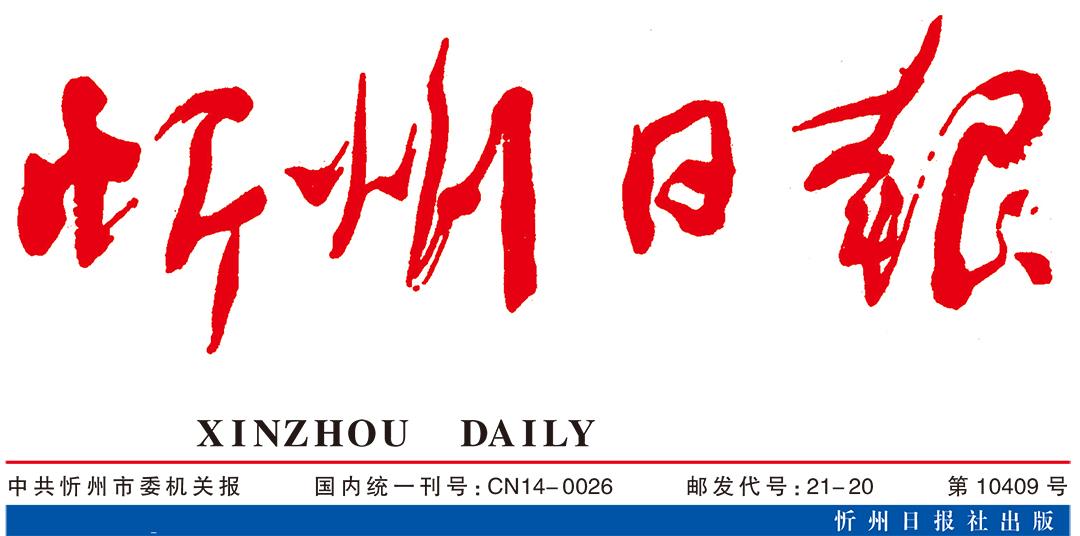 忻州日报登报中心