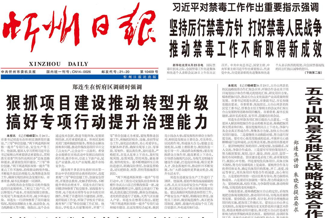 忻州日报登报热线电话