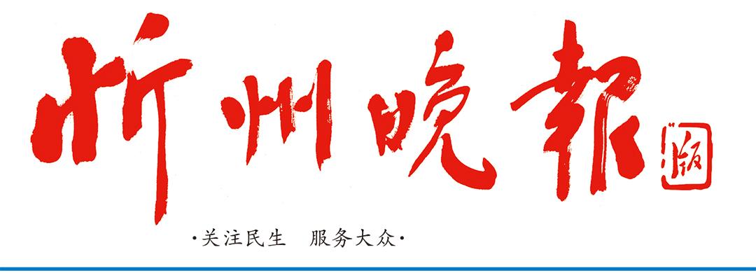 忻州晚报社登报中心