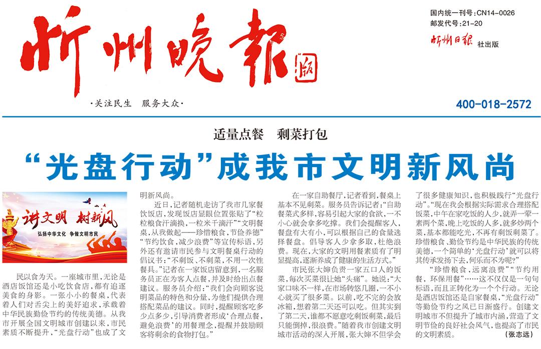 忻州晚报登报热线电话