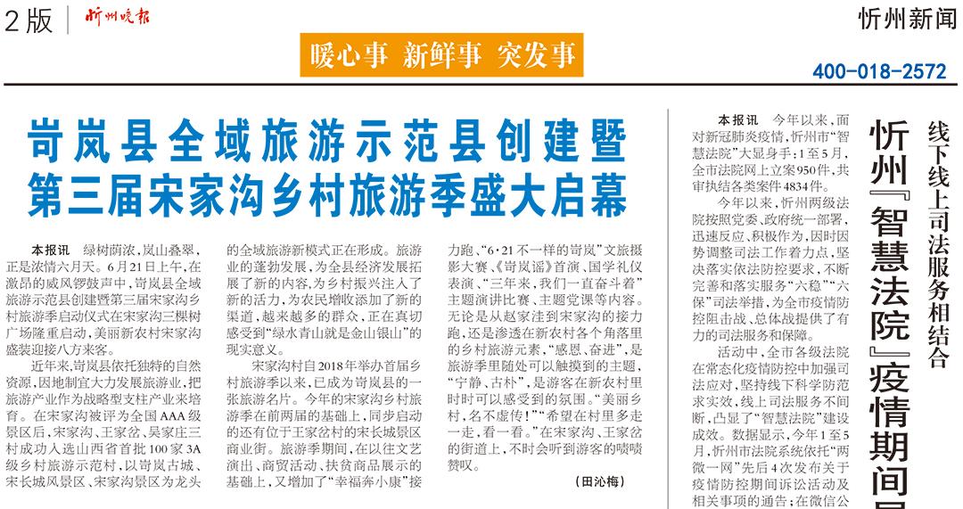 忻州晚报登报挂失遗失声明公告