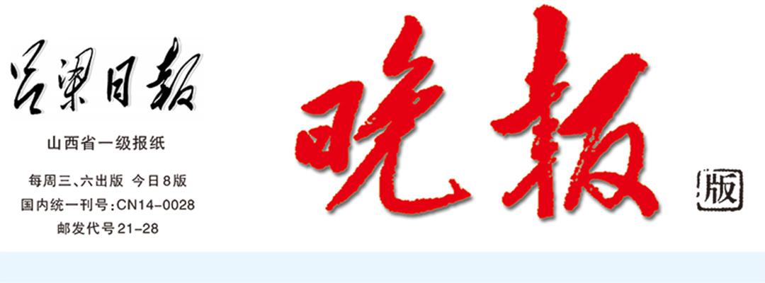吕梁晚报登报中心