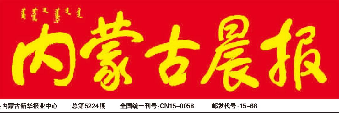 内蒙古晨报登报热线电话
