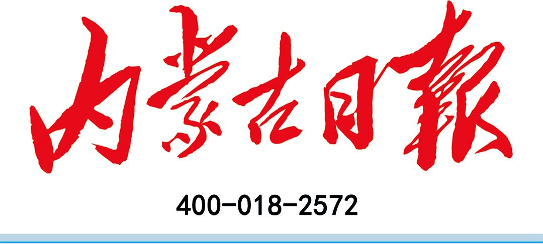内蒙古日报社登报中心