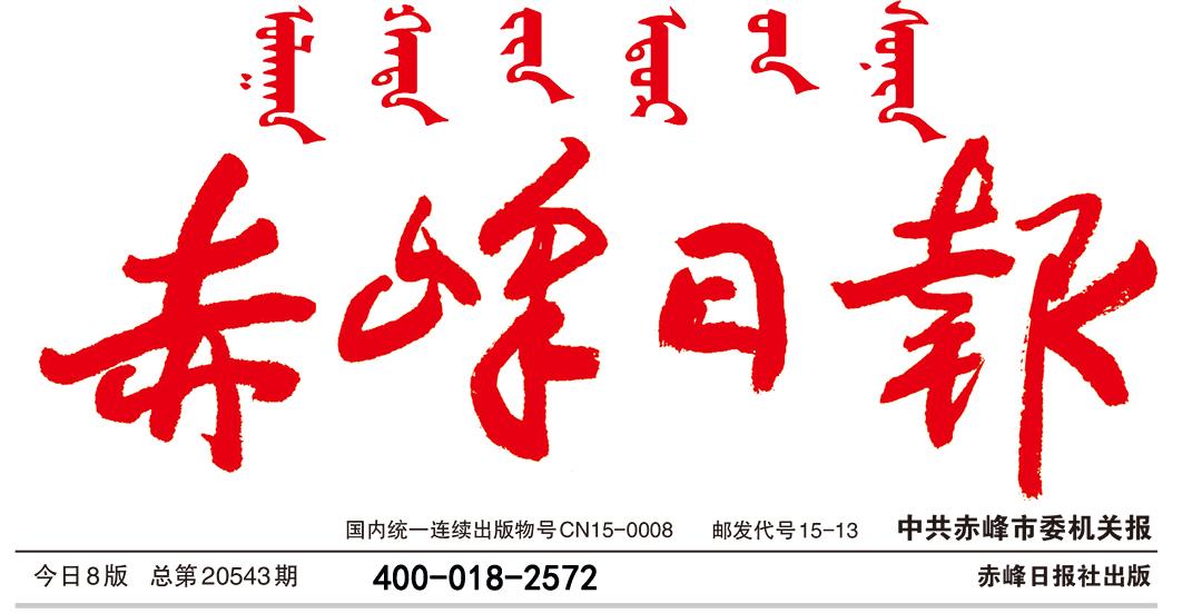 赤峰日报登报中心