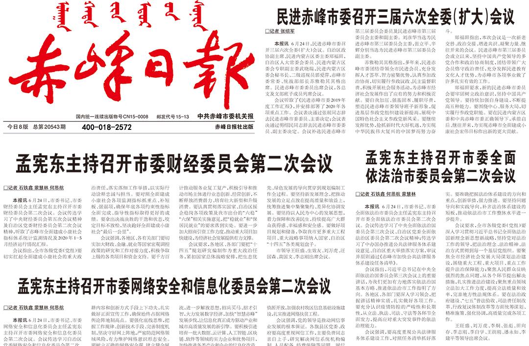 赤峰日报登报热线电话