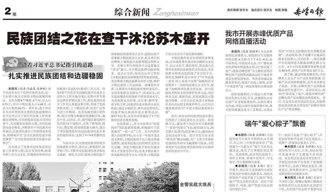 赤峰日报登报挂失遗失声明公告