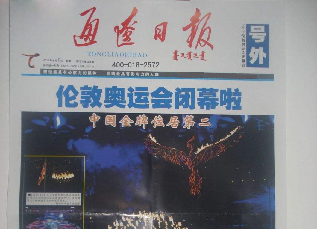 通辽日报广告部