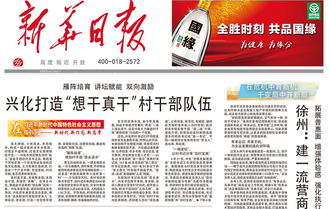 新华日报广告部