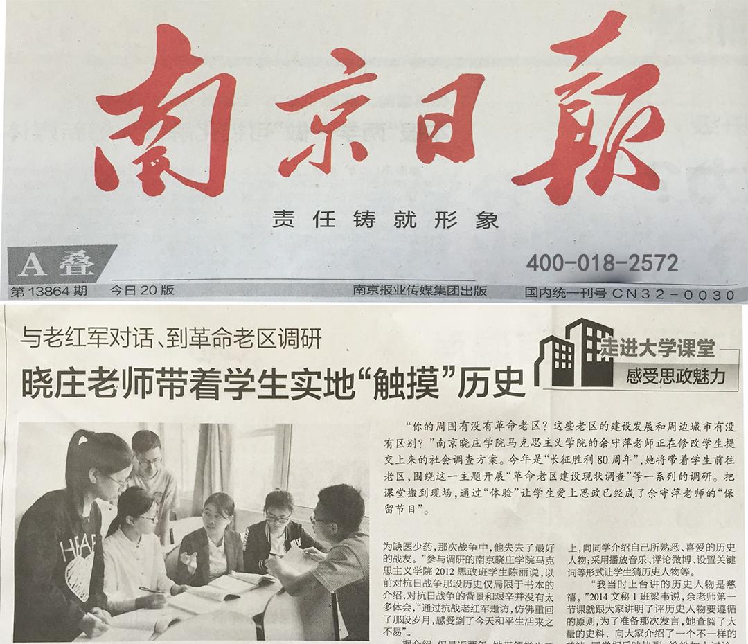 南京日报登报热线电话