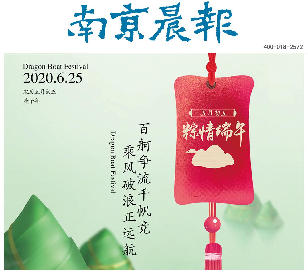 南京晨报登报热线电话