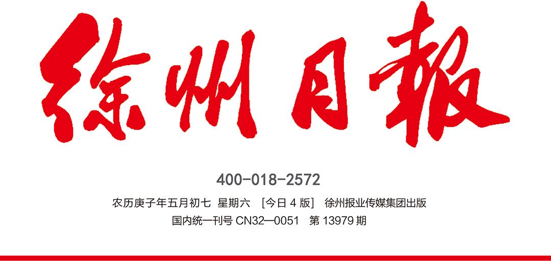 徐州日报社登报中心
