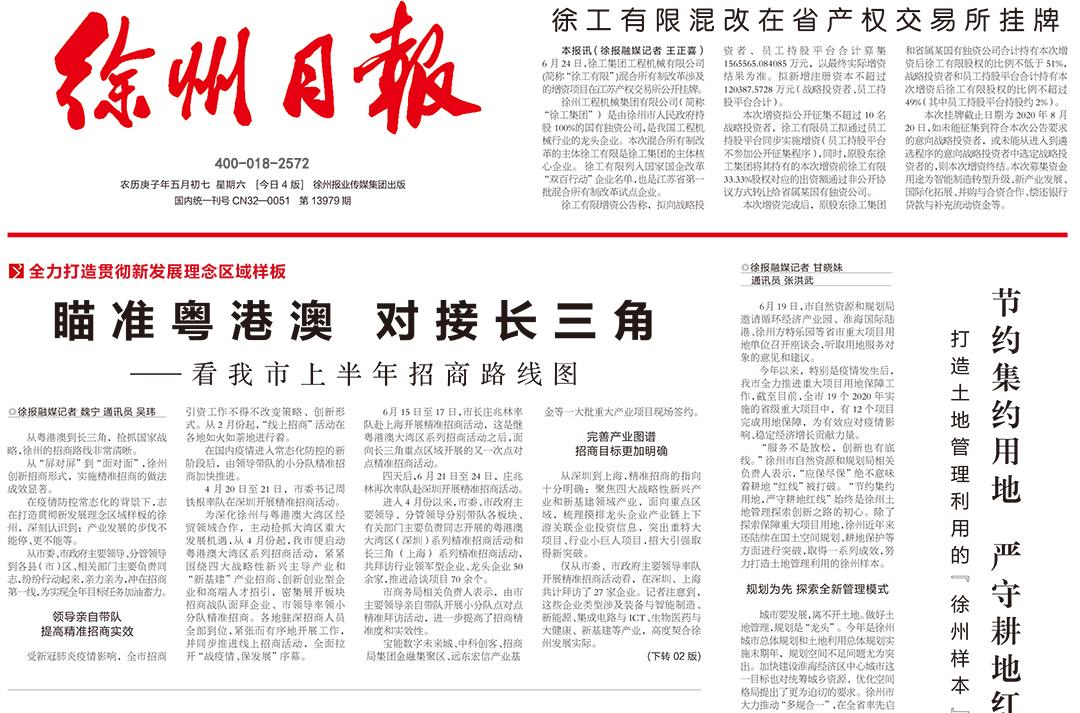 徐州日报登报热线电话