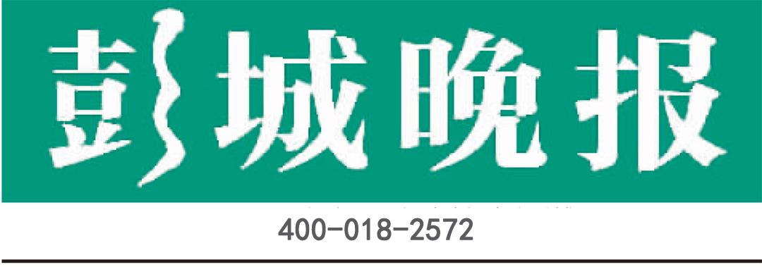 彭城晚报社广告部