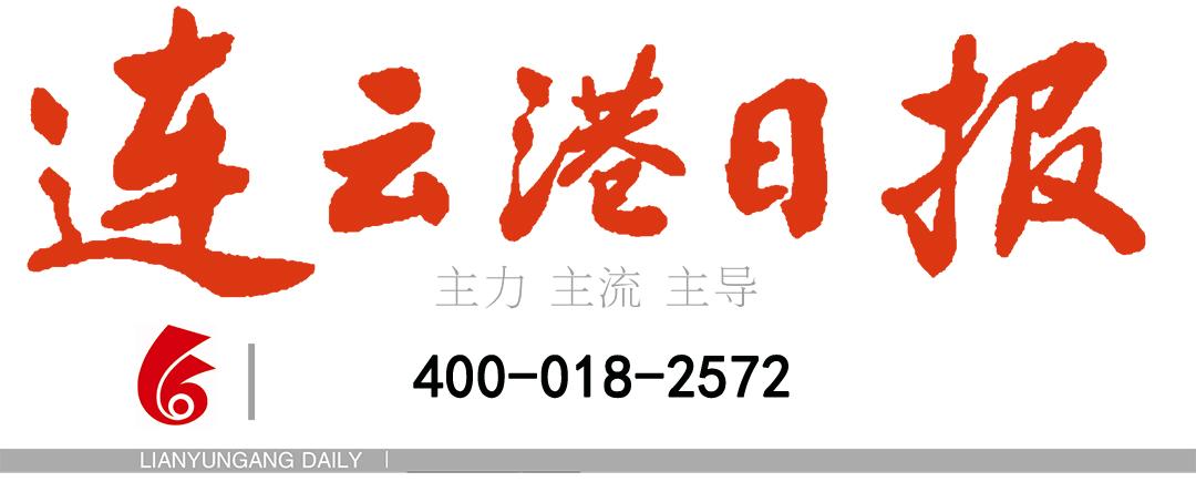 连云港日报广告部