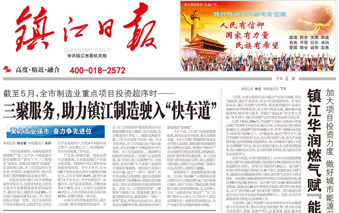 镇江日报登报热线电话