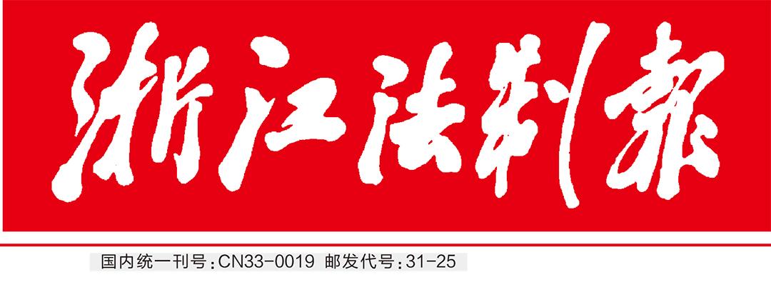 浙江法制报登报中心