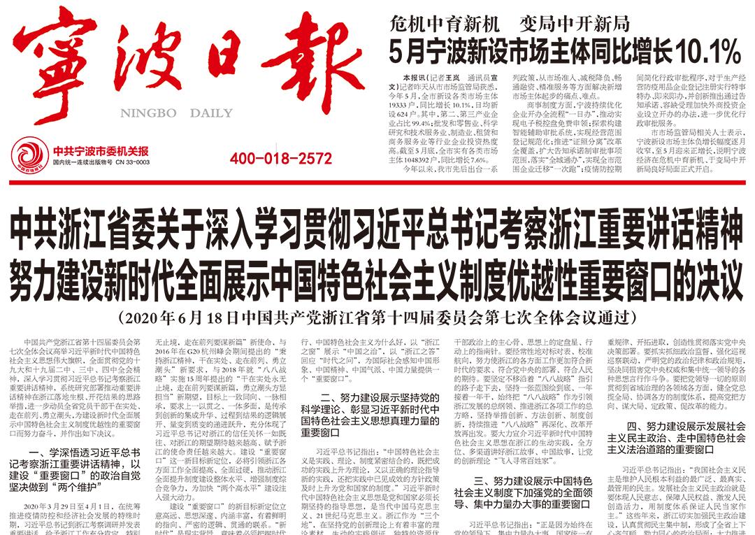宁波日报登报热线电话