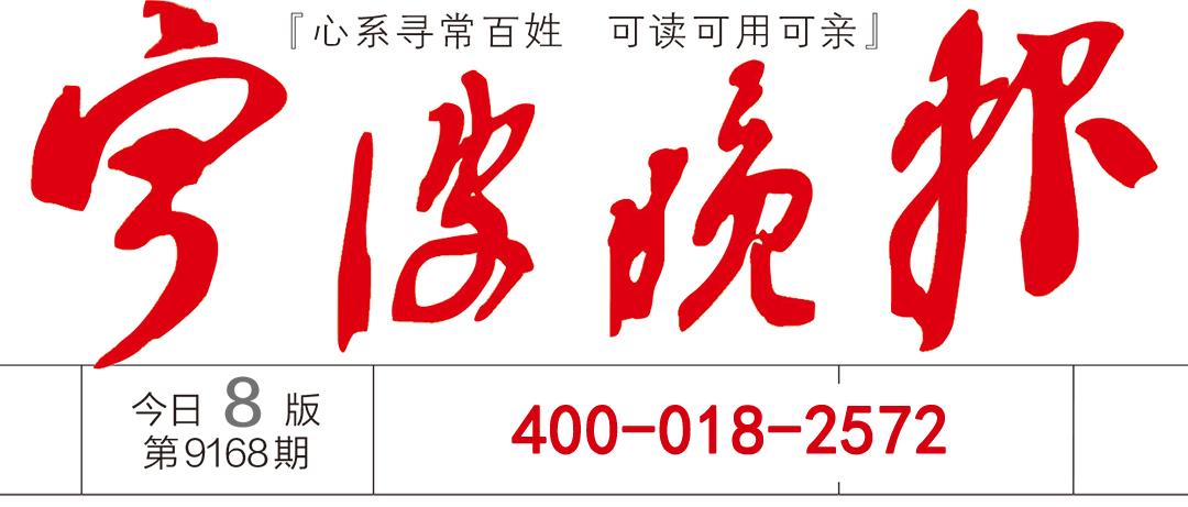 宁波晚报社广告部