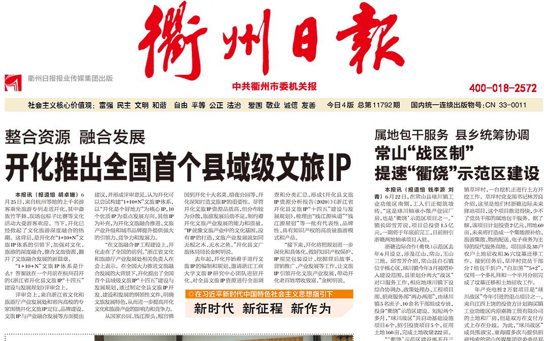 衢州日报社广告部