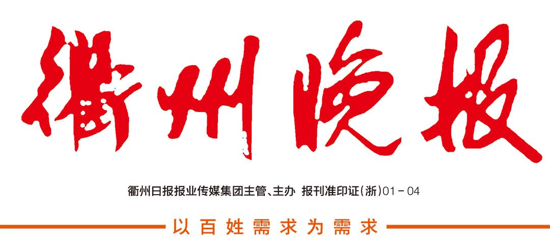 衢州晚报社登报中心