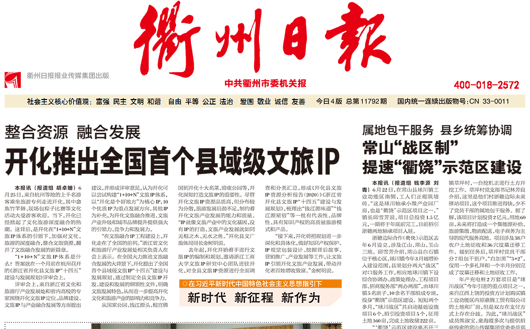 衢州晚报登报热线电话
