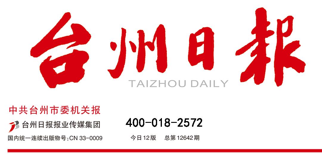 台州日报登报中心